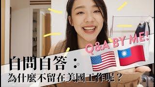【美國生活分享】自問自答:為什麼不繼續在美國工作?我回臺灣轉行了?美國V.S.台灣工作經驗談 | cynthia 黃可樂