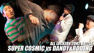 ALL LOCKERS 2ON2 BATTLE - SUPER COSMIC vs DANDY&RODENG / LOCK STEADY PARTY VOL.7