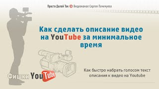 Как сделать описание видео на YouTube за минимальное время?
