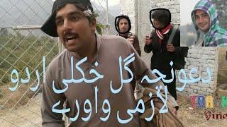 Fattan speaking in English funny video, Tarakai vines