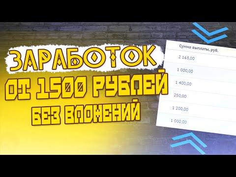 Топовая подборка сайтов для заработка 1500 рублей в день без вложений