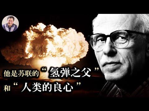 1989年,中国爆发民主革命的那一年,萨哈罗夫去世—–独裁统治下知识分子的操守和灵魂(历史上的今天20190521第351期)