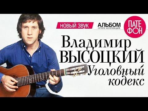 Владимир ВЫСОЦКИЙ - Рецидивист (Новый звук) 2002
