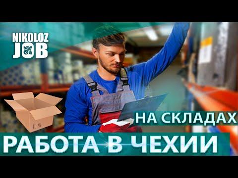 Работа в Чехии на складе.