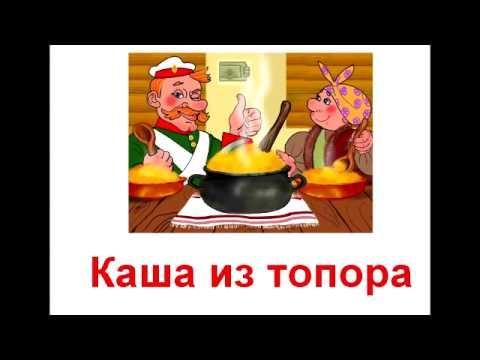 Аудио сказки - Каша из топора (Русские народные сказки. Аудиокнига)