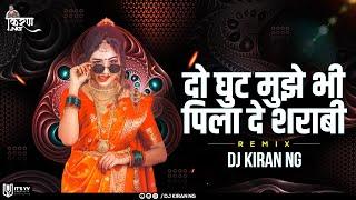 Do Ghut Mujhe Bhi Pila De Sharabi - DJ Remix | DJ Kiran NG | Do Ghoont Mujhe Pila De - Halgi Mix