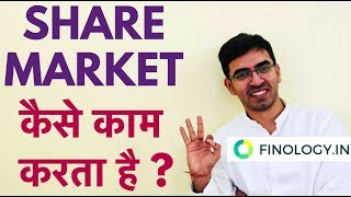 शेयर बाजार क�या है ? What is a Share and Stock market? Share Bazar Basics for beginners in Hindi