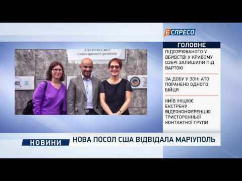Нова посол США відвідала Маріуполь
