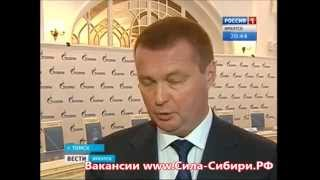 Газпром Трансгаз Томск вакансии