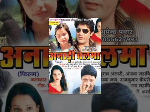 Anari Balma || अनाड़ी बलमा || Hindi Full Movies