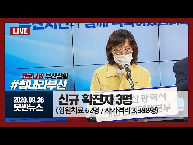 [20.09.26] 부산시 코로나19 상황보고 관련 이미지 입니다.