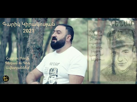 Garik Kirakosyan - Hayr u Vordi Avetyanner (2021)