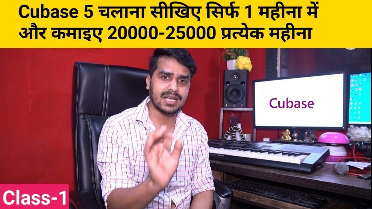Download How To Use Cubase 5 llCubase 5 Tutorial Hindi ll Cubase 5 सीखे हिन्दी में ll Class 1 ll Z Plus Tech