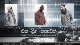 Eka diga kathawak - UMMON -HIYoNAT Sinhala Version