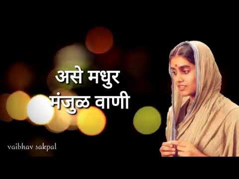 Status Song Of Rama Aai