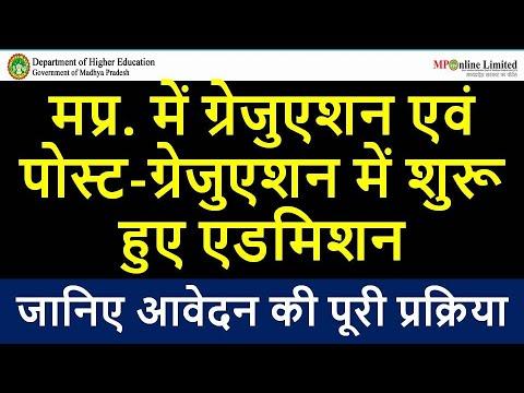 MP UG/PG Admission 2019 | e-pravesh MP-Online Counselling 2019