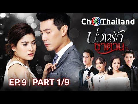 บ่วงรักซาตาน BuangRakSatan EP.9 ตอนที่ 1/9 | 22-04-61 | Ch3Thailand