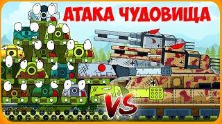 Атака чудовища Мультики про танки