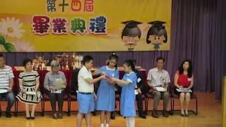 香港學生輔助會小學第十四屆畢業典禮