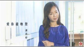 謝莉婷《愛你攏嘸驚》官方MV