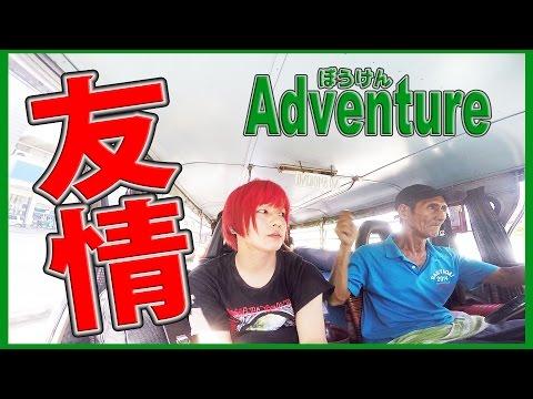 緊急事態夜の危険なスラム街救援要請Adventureフィリピン4