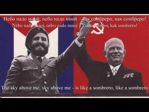Это говорим мы - That's Us Speaking (Eng+Rus Sub) [Soviet Song About Cuba]