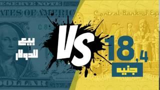 مصر العربية | سعر الدولار اليوم الأثنين في السوق السوداء 21-11-2016