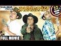 Zabardast Full Length Hyderabadi Movie || Akbar Bin Tabir , Mast Ali, Adnan Sajid Khan video