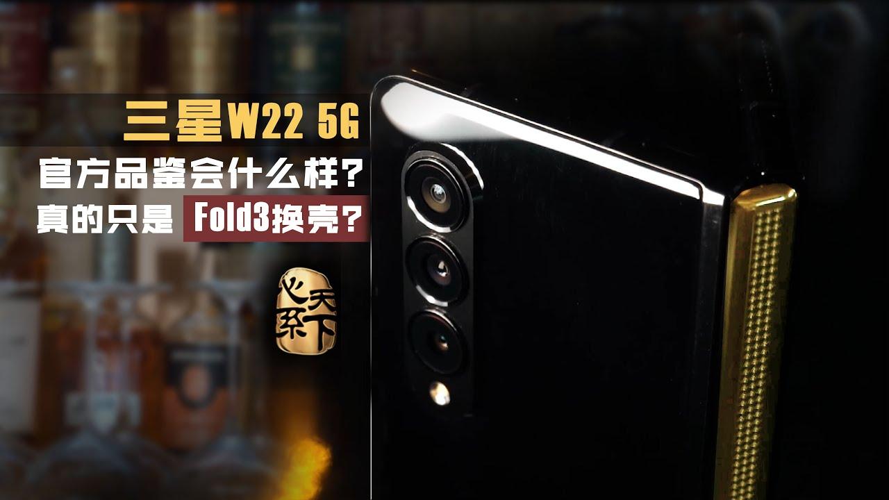 中国独占【三星W22】官方品鉴会上手体验-真的只是Flod3换壳?陶瓷机身/钻石切割/定制腕表主题/16999¥+Spen+皮套+Z尊享服务