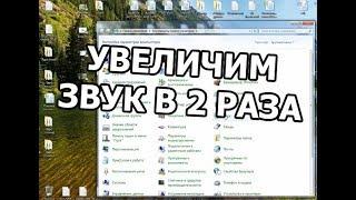 как сделать звук громче на Windows 8 и 10 Realtek (тонкомпенсация)