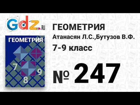 № 247 - Геометрия 7-9 класс Атанасян