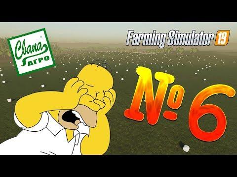 FS 19 - СвапаАГРО #6. ГРЁБАННЫЕ ТЮКИ! Прохождение карьеры Farming Simulator 19