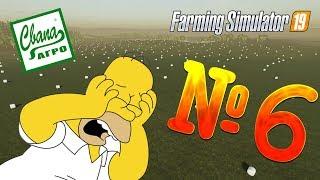 FS 19 - СвапаАГРО #6. ГРЕБАННЫЕ ТЮКИ! Проходження кар'єри Farming Simulator 19
