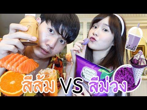 แข่งกินอาหารสีเดียว 24 ชั่วโมง!!! ( สีส้ม VS สีม่วง ) | Meijimill