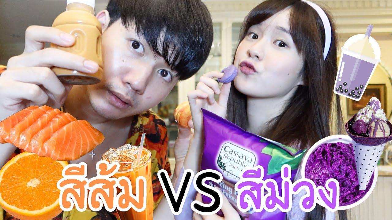 แข่งกินอาหารสีเดียว 24 ชั่วโมง!!! ( สีส้ม VS สีม่วง )   Meijimill