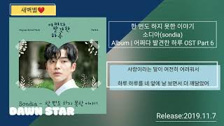 Sondia- 한 번도 하지 못한 이야기(가사첨부,OST)