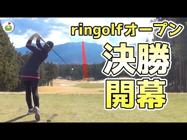 ringolfオープン決勝開幕!飛ばし屋4人組の熱き戦いを見逃すな!【ミホちゃん組#1】