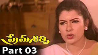 Prema Silipi Telugu Movie Part 03/07 || Prema Silipi Movie || Shakeela, Sajni