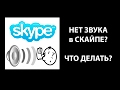 Нет звука (пропал) в скайпе? Как исправить. Skype