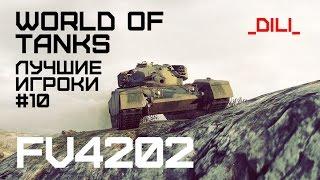 Лучшие игроки World of Tanks #10 - FB4202 (_DiLi_)