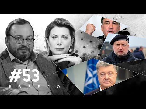 Усиление Порошенко, явление Турчинова и ярость Саакашвили | #НАБЕЛО