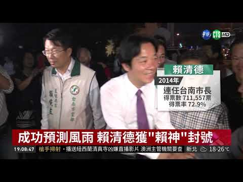 礦工之子賴清德 從醫生踏上政治路 | 華視新聞 20190318
