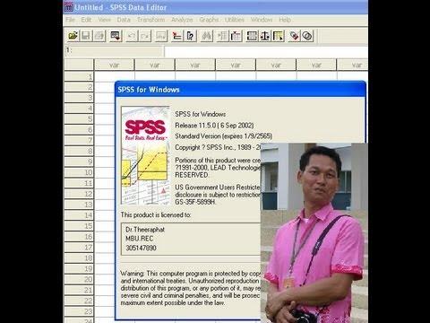 การใช้โปรแกรม SPSS ตอนที่ 1