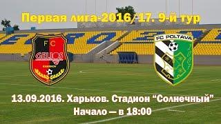 Helios Kharkiv vs Poltawa full match