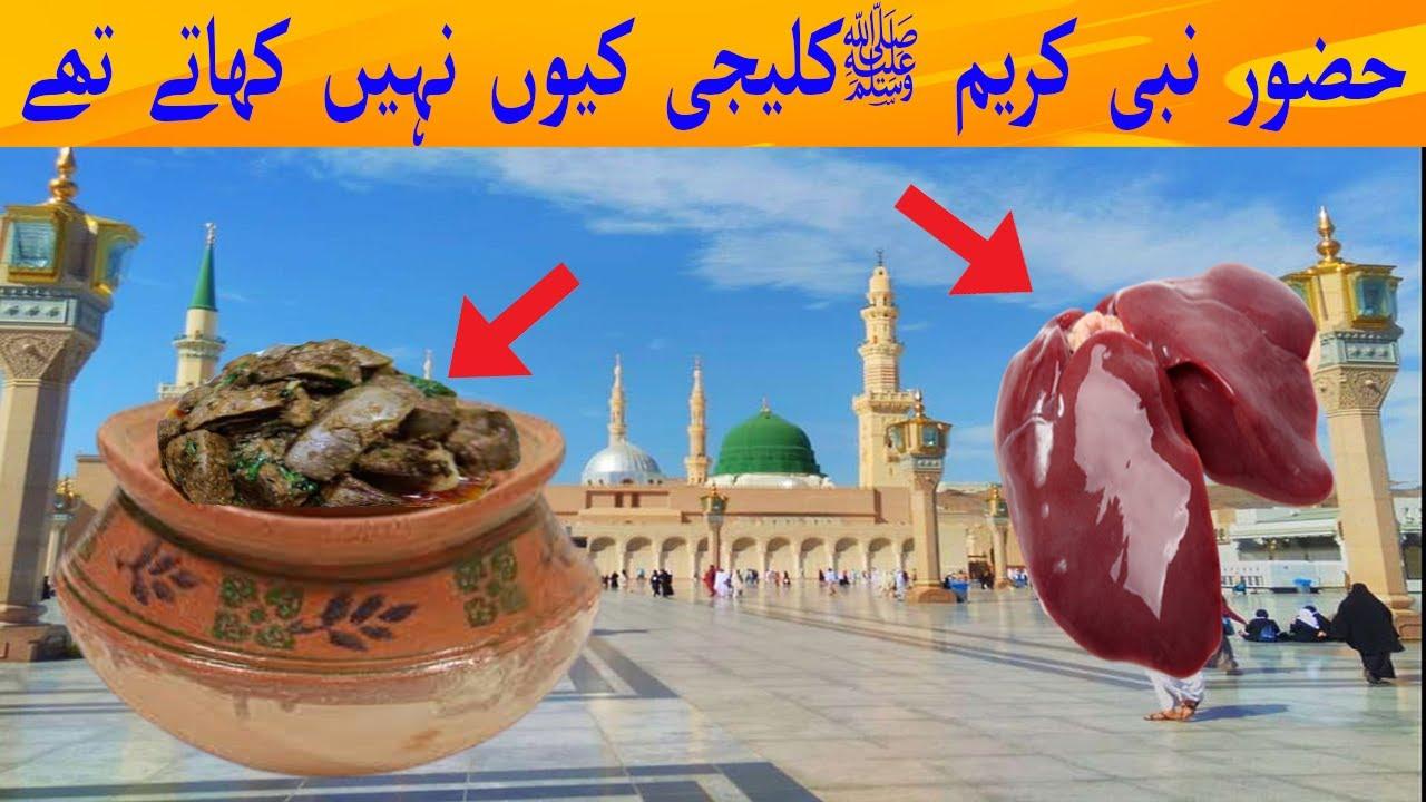 Hazoor Nabi Kareem (SAW) Kaleji Kio Nahi Khatay Thay    Don't Miss This Video    Allah Ki Qudrat