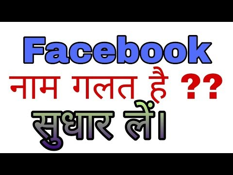Facebook name change how can you change the name of facebook?