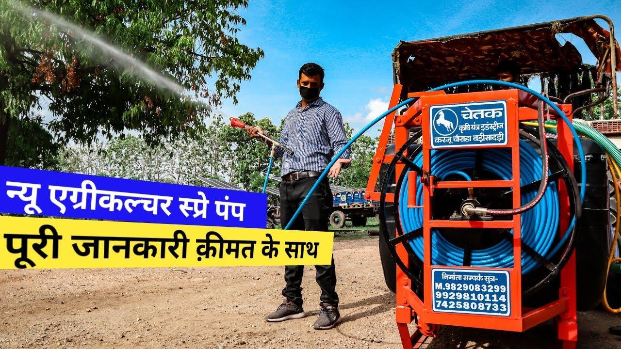 Tractor Mounted Agriculture Spray Pump with Price | ट्रैक्टर से चलने वाला पॉवर स्प्रेयर पंप