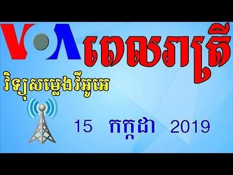 VOA Khmer News Today | Cambodia News Night - 15 July 2019