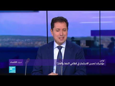 تونس.. مؤشرات تحسن الاستثمار في قطاعي النفط والغاز  - نشر قبل 29 دقيقة
