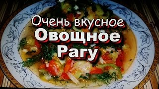 Очень Вкусное Овощное Рагу! Простые Рецепты! / Very tasty vegetable ragout! Simple Recipes!